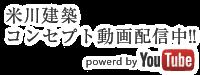 米川建築 コンセプト動画