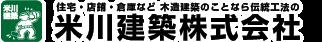 茨城県笠間市で住宅・店舗・倉庫など 木造建築のことなら伝統工法の米川建築茨城県笠間市の米川建築